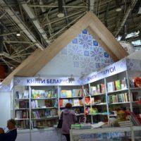 Беларусь в этом году на московской выставке выступила в качестве почетного гостя.